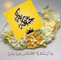 Jumma Mubarak Beautiful Images, Jumma Mubarak Images, Good Morning Flowers Gif, Good Morning Gif, Allah Calligraphy, Islamic Art Calligraphy, Caligraphy, Jumma Mubarik, Beautiful Morning Messages