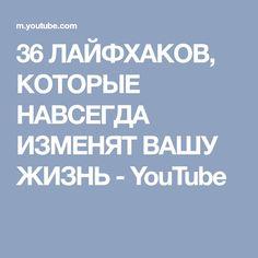 36 ЛАЙФХАКОВ, КОТОРЫЕ НАВСЕГДА ИЗМЕНЯТ ВАШУ ЖИЗНЬ - YouTube