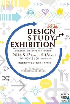 空間・立体デザイン系 合同展示会 開催のご案内 | 2014年度 | イベント | 名古屋造形大学