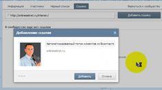 Как создать и настроить мероприятие во Вконтакте? (+плейлист)