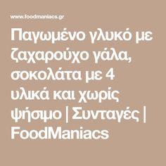 Παγωμένο γλυκό με ζαχαρούχο γάλα, σοκολάτα με 4 υλικά και χωρίς ψήσιμο   Συνταγές   FoodManiacs