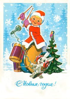 С Новым годом!   Художник В. Зарубин  Открытка. Министерство связи СССР, 1982 г.   Vintage Russian Postcard - Happy New Year