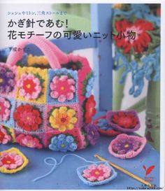 Pretty color crochet goods 4: Colourful crochet accessories: bags, stoles, hats, pillows ... Online PDF. #Japanese #crochet #book