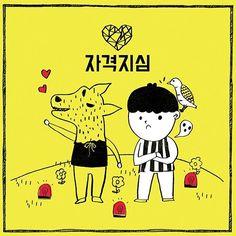 경이가 정말 열심히 만든 노래에요 흥하자!!!! #자격지심 #parkkyung #blockb #박경 #뇌섹남 #대박