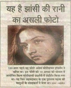 Fake Photo of Jhansi Ki Rani, Real Facts and Hoffman Gk Knowledge, General Knowledge Facts, Knowledge Quotes, Gernal Knowledge In Hindi, History Of India, History Photos, History Facts, Full History, History Timeline