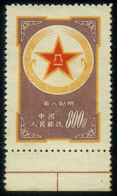 China PRC 1953' Military Postage Stamps M2 $800 MNH No Gum as issued w Margin | eBay