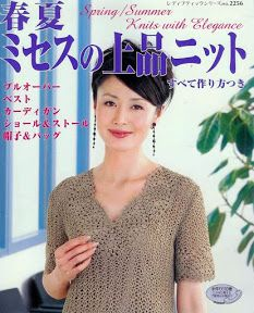 KNITS ELEGANCE SPRING-SUMMER No.2256 - Azhalea Let's Knit 1.1 - Picasa ウェブ アルバム