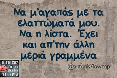 Image about funny in Greek Quotes by Ana Gemenetzi Pirpiri Funny Greek Quotes, Greek Memes, Funny Quotes, Life Quotes, Stupid Funny Memes, Funny Texts, Life In Greek, General Quotes, Greek Words