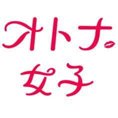 オトナ女子 - Google 検索