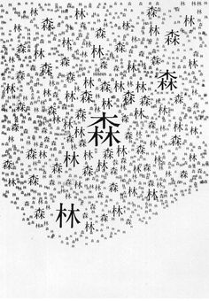 poster for tree planting exercise 1995: by Ryuichi Yamashiro, represented by only two kanji, 'forest' and 'grove'. Japan