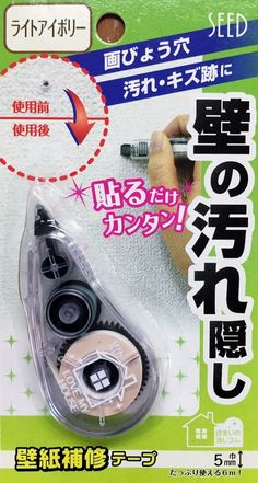 Interior Work, Room Interior, Daiso, Home Organization Hacks, Clean Up, Housekeeping, Clean House, Good To Know, Cleaning Hacks