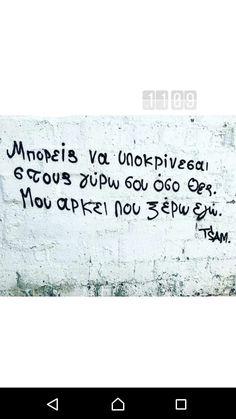 Greek Quotes, Walls, Eyes, Disney, Cat Eyes, Disney Art