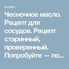 Чесночное масло. Рецепт для сосудов. Рецепт старинный, проверенный. Попробуйте — получите пользу не только для сосудов,... Здоровье - Мой Мир@Mail.ru