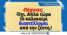Greek Language, Funny Quotes, Company Logo, Jokes, Lol, Smile, Humor, Funny Phrases, Husky Jokes