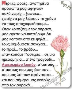 You Lost Me, Just Me, I Love You, Greek Quotes, I Miss You, Losing Me, Deep Thoughts, Grief, True Love