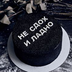 Russian Memes, Some Beautiful Pictures, Wallpaper For Your Phone, Flat Twist, Cake Designs, Food Photo, Dumb And Dumber, Birthday Gifts, Happy Birthday