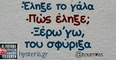 -Έληξε το γάλα Jokes Quotes, Memes, Funny Pregnancy Shirts, Bright Side Of Life, Funny Greek, Word 2, Can't Stop Laughing, Greek Quotes, Cheer Up
