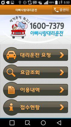 대리운전앱 - Google 검색