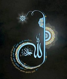 99 Names of Allah with meanings in English & Arabic. Allah has beautiful ninety nine names (Asma Ul Husna) that describe HIS attributes. Arabic Calligraphy Art, Arabic Art, Caligraphy, Arabesque, Arabic Design, Islamic Wallpaper, Islamic Pictures, Letter Art, Allah Islam