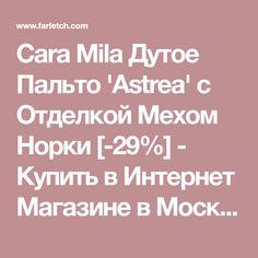 Cara Mila Дутое Пальто 'Astrea' с Отделкой Мехом Норки [-29%] - Купить в Интернет Магазине в Москве   Цены, Фото.