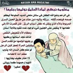 Arabic English Quotes, Arabic Love Quotes, Arabic Words, Islamic Quotes, Miracles Of Islam, Wisdom Quotes, Life Quotes, Islamic Information, Coran Islam