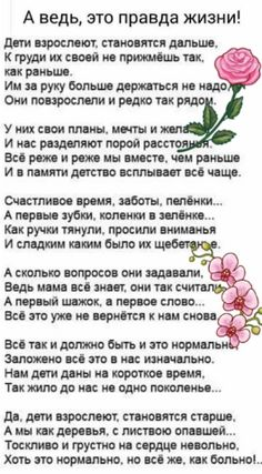 Intelligent Words, Russian Quotes, Parenting Quotes, The Words, Positive Quotes, Positivity, Album, Thoughts, Humor