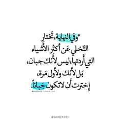 Lyric Quotes, Words Quotes, Lyrics, Funny Quotes, Life Quotes, Qoutes, Sayings, Quotes Arabic, Funny Reaction Pictures