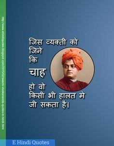 जिस व्यक्ती को जिने कि चाह हो वो किसी भी हालत मे जी सकता है। #hindiquotes #swamivivekananda #quotes