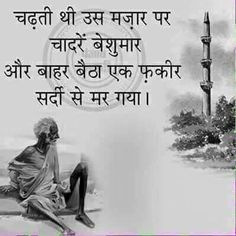 Anmol Vachan in Hindi like beautiful, students and shayari Motivational Picture Quotes, Inspirational Quotes In Hindi, Shyari Quotes, Sufi Quotes, Inspiring Quotes, Motivational Quotations, Kabir Quotes, Sanskrit Quotes, Poetry Quotes