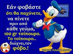 Funny Greek Quotes, Wisdom Quotes, Disney Characters, Fictional Characters, Hilarious, Words, Memes, Stella York, Google