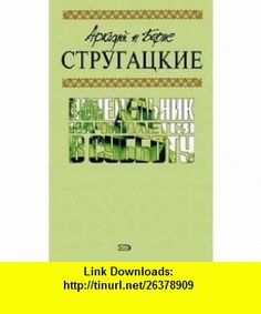 Ponedelnik Nachinaetsya V Subbotu (9785699179800) Boris Strugatsky, Arkady Strugatsky , ISBN-10: 5699179801  , ISBN-13: 978-5699179800 ,  , tutorials , pdf , ebook , torrent , downloads , rapidshare , filesonic , hotfile , megaupload , fileserve