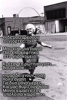Merry Christmas.... #agapi #mono Great Words, Wise Words, Greek Quotes, Favorite Quotes, Greece, Life Quotes, Jokes, Inspirational Quotes, Wisdom
