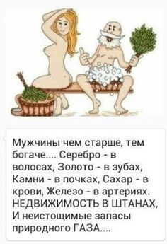 Одноклассники Funny Phrases, Funny Quotes, Russian Humor, Funny Stories, Adult Humor, Man Humor, Famous Quotes, Life Lessons, Sarcasm