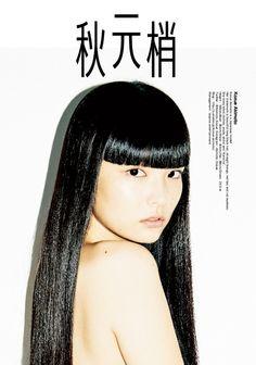 cover of Kozue Akimoto's first photobook! Long Hair With Bangs, Long Black Hair, Dark Hair, Black Hair Japanese, Japanese Girl, Model Face, Japanese Models, Beautiful Long Hair, Cute Hairstyles