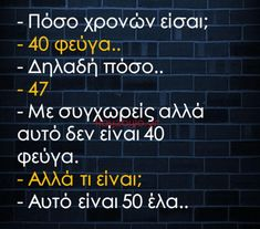 True Words, Funny Quotes, Greek, Jokes, Humor, Funny Things, Funny Phrases, Husky Jokes, Humour
