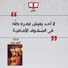 #1919 #quote #Arabic #ebooks #Kotobi #أحمد_مراد