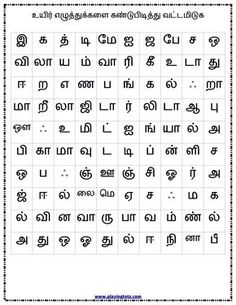 Free printable for kids (toddlers/preschoolers) flash cards/charts/worksheets/(file folder/busy bag/quiet time activities)(English/Tamil) to play and learn at home and classroom. Worksheet For Class 2, School Worksheets, Quiet Time Activities, Tamil Language, Busy Book, File Folder, Toddler Preschool, Learning Resources, Charts