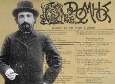 Έλληνας σατιρικός ποιητής, δημοσιογράφος και εκδότης, πολύ δημοφιλής στο κοινό της εποχής του, κυρίως χάρη στην εβδομαδιαία εφημερίδα «Ο Ρωμηός»...