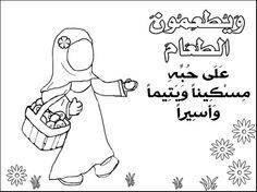 سلسة التلوين للطفل المسلم Learning To Write, Amai, Muslim, Islamic, Activities, Writing, Kids, Fictional Characters, Young Children