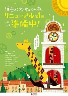 「須磨パティオ」リニューアルキャンペーン広告 Kids Graphic Design, Graphic Design Flyer, Japanese Graphic Design, Flyer Design, Poster Layout, Japan Design, Kid Fonts, School Posters, Kids Poster