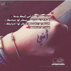 I Love My Dad, Dear Mom, Mother Quotes, Father, Dads, Positivity, Notes, Bathroom, Arabic Quotes