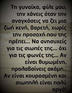 Greek Quotes, Holidays And Events, Life Lessons, Wisdom, Messages, Feelings, Sayings, Words, Sign