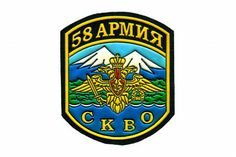 SLEEVE PATCH OF THE 58TH ARMY IN THE NORTH CAUCASUS. By the 58th Army's strengths, as the response to the military aggression of Georgia against South Ossetia and Abkhazia on 08.08.2008, peace and security of Russian citizens residing in the territory of these republics has been successfully restored. #russian #military #patch #uniform #gifts #souvenirs #eagle #caucasus #mountain #army
