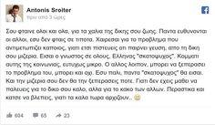 Νέο ξέσπασμα από τον Αντώνη Σρόιτερ του Alpha -«Εσύ πάντα σκατόψυχος θα είσαι»