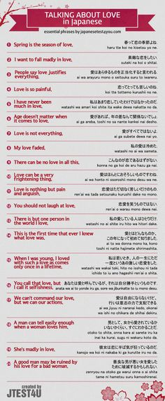 Infographic: how to talk about love and relationships in Japanese. http://japanesetest4you.com/infographic-how-to-talk-about-love-in-japanese/