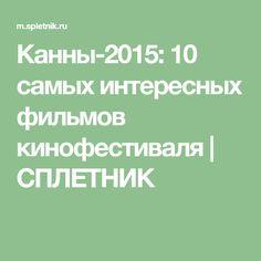 Канны-2015: 10 самых интересных фильмов кинофестиваля | СПЛЕТНИК
