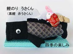 四季彩うさぎ 端午の飾り 鯉のり うさくん (黒鯉 赤うさくん)  四季彩うさぎの四季の楽しみ