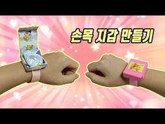 [DIY] 손목 지갑 만들기 (초간단) ★더기꾸울★ - YouTube Instruções Origami, Paper Crafts Origami, Diy And Crafts, Crafts For Kids, Booklet, Kids Playing, Art For Kids, Projects To Try, Knitting