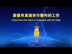 全能神的發表《基督用真理來作審判的工作》 | 跟隨耶穌腳蹤網-耶穌福音-耶穌的再來-耶穌再來的福音-福音網站