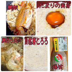 自然薯は、鯛あらの出汁の味噌汁でのばしました。  鯛あら半額処分で80円 花鯛 半額で125円  家族5人元気に暮らしてます - 113件のもぐもぐ - 鯛飯で自然薯とろろ たまり漬の黄身でとろけた爆笑巻頭オチ!付録は、鯛飯のドMレシピつき❗️ by sanomikijp